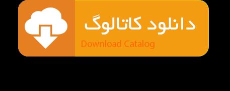دانلود کاتالوگ کامجد