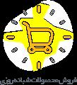 همکاری در فروش کامجد